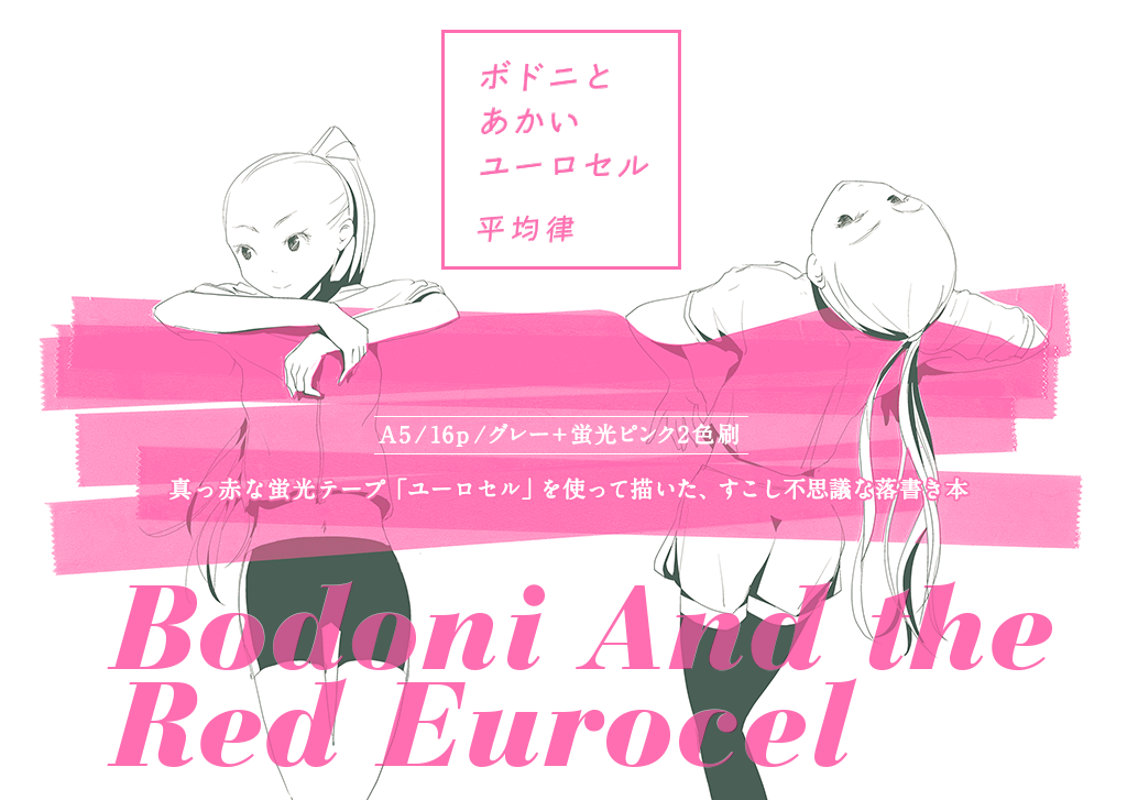 bodoni_and_eurocel_4_withtitle_normal